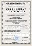"""Сертификат Международной академии психологических наук """"Гештальттерапия. Гештальтконсультирование."""""""