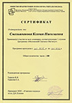"""Сертификат Московского Гештальт Института """"1 ступень"""""""