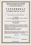 """Сертификат Международной академии психологических наук """"Супервизия гештальтконсультирования, гештальттерапии клиента и группы"""""""